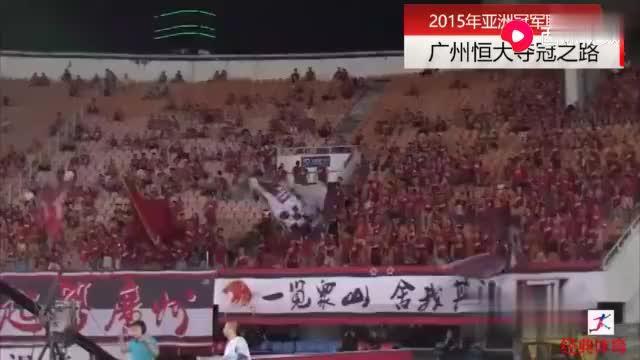 经典回顾--2015年亚冠联赛广州恒大夺冠之路