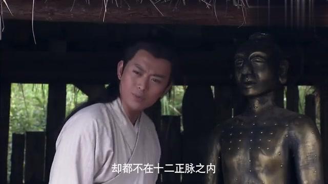影视:李时珍询问华南经脉问题,华南表示那是奇经八脉!