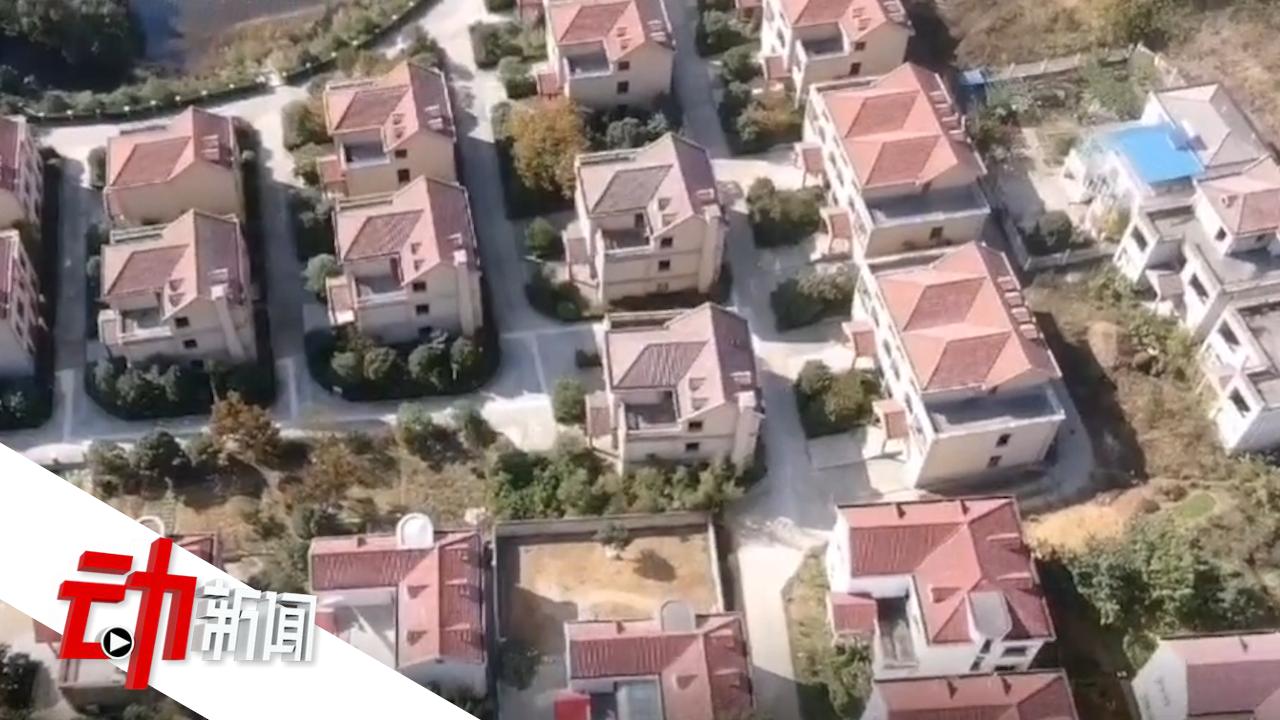 官方回应景区违建别墅被没收:政策存在过错 将出数千万补偿
