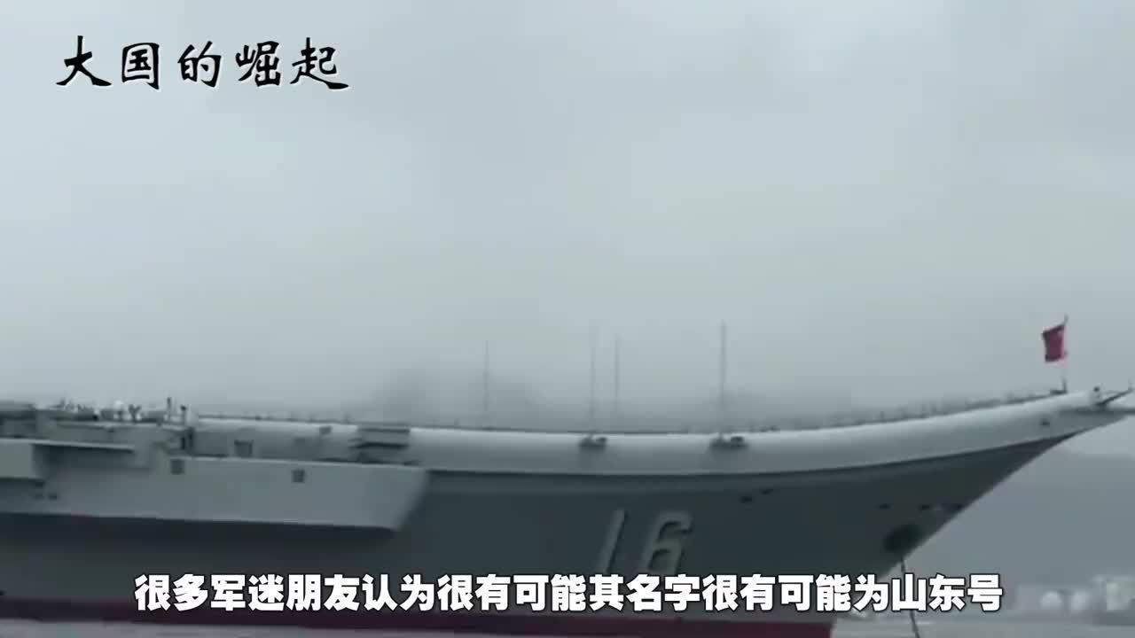 002出去最后一次海试,弦号已安排,舰名还有所争议?