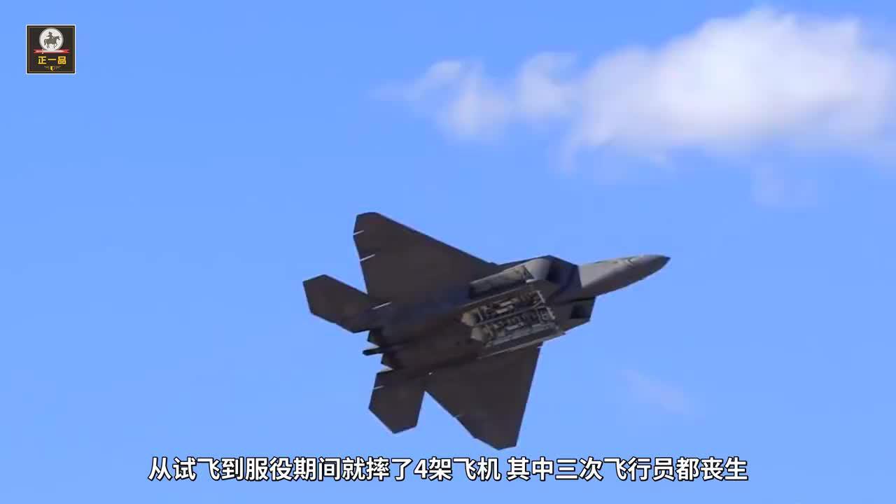比歼20优秀?F-22从试飞开始至今摔了4架,被迫永久关闭生产线