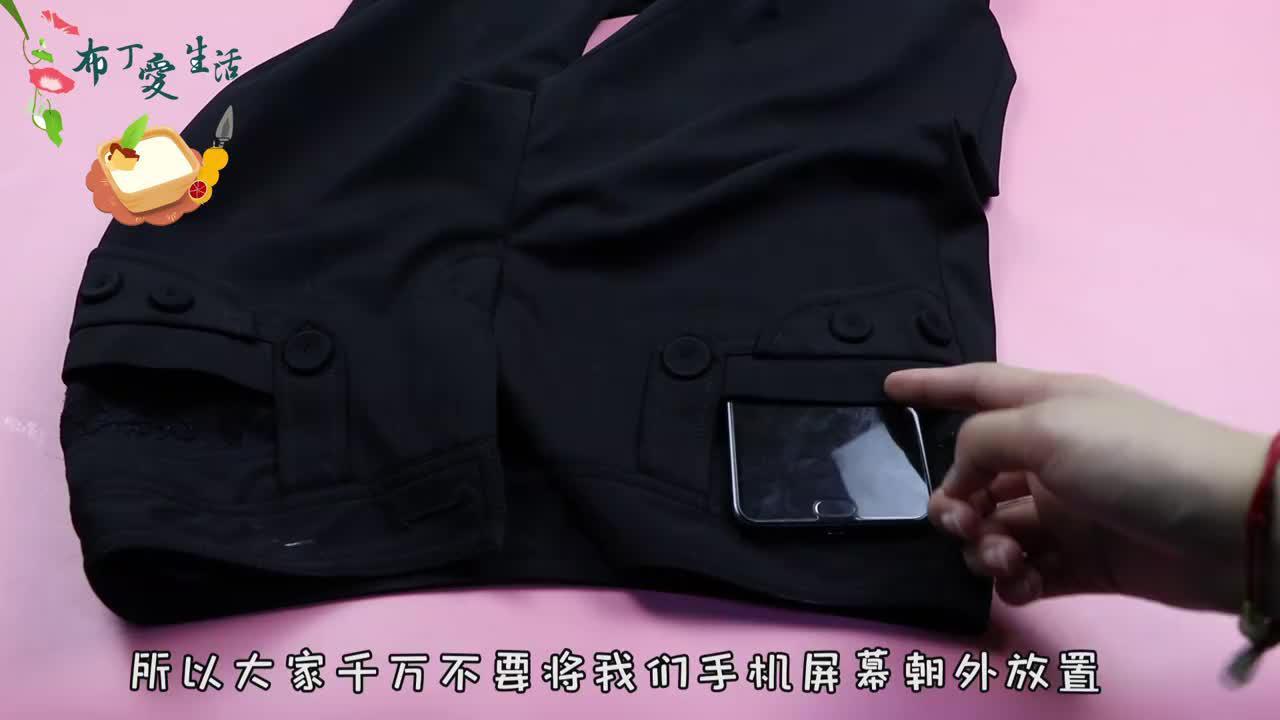 手机放在口袋里屏幕朝里还是朝外好多人做错现在改正还不迟