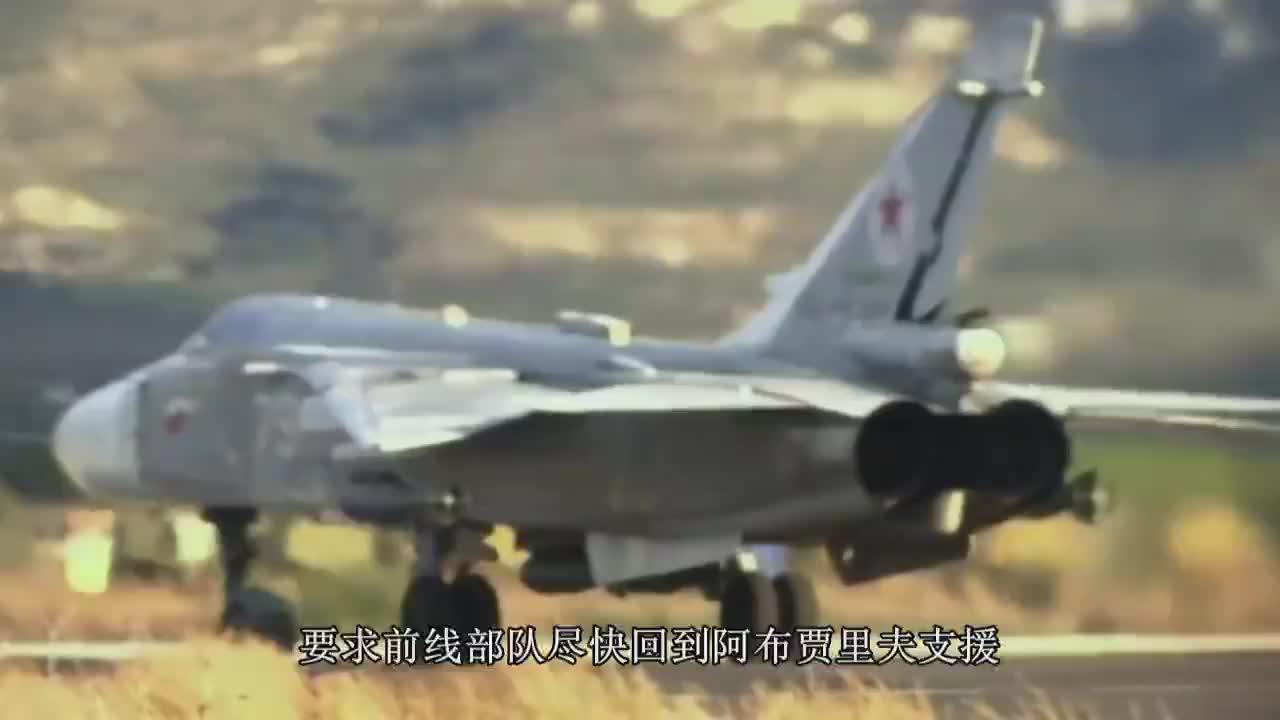 遭遇土耳其10倍兵力偷袭俄军战机无法支援叙军叫停总攻行动
