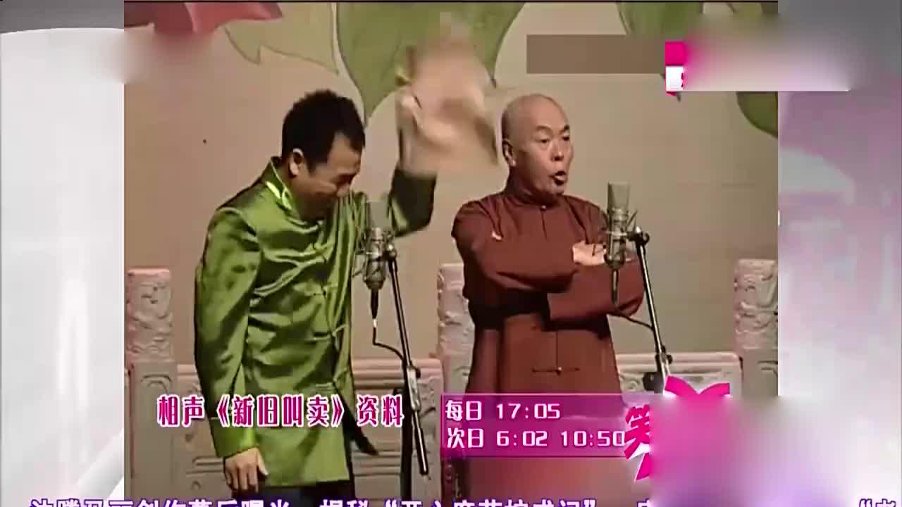 爆笑相声《口是心非》国宝级艺术家李国盛给侯宝林大师捧过哏