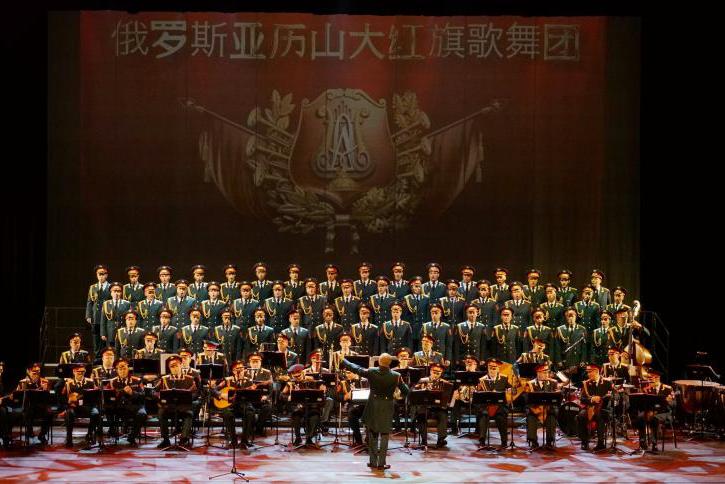亚历山大红旗歌舞团2019中国巡演北京站人民大会堂连演三场