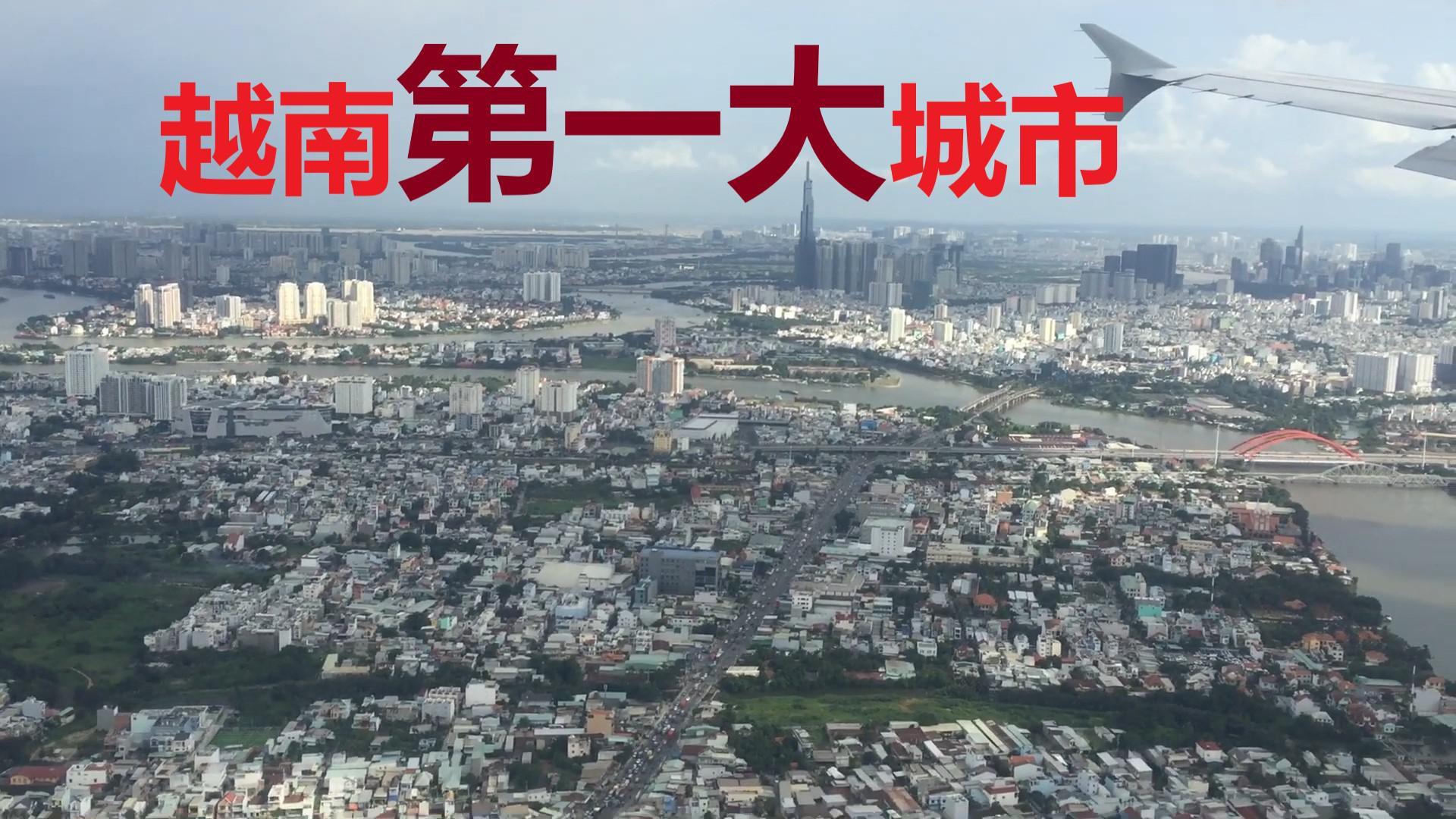 从飞机上看越南第一大城市,正奋起直追中国大城市,并不落后了