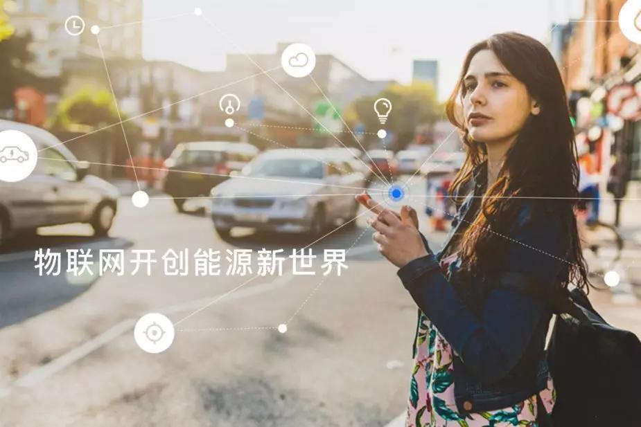远景智能发布EnOS 2.0,能源数字化为物联网补上重要一课