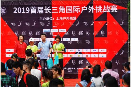 2019首届长三角国际户外挑战赛在沪郊成功举办
