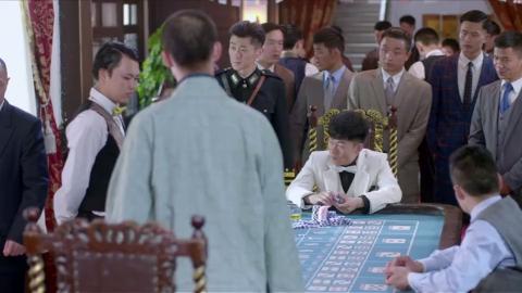 美女第一天来赌场上班,因太恨日本人,直接给少爷发了一副同花顺