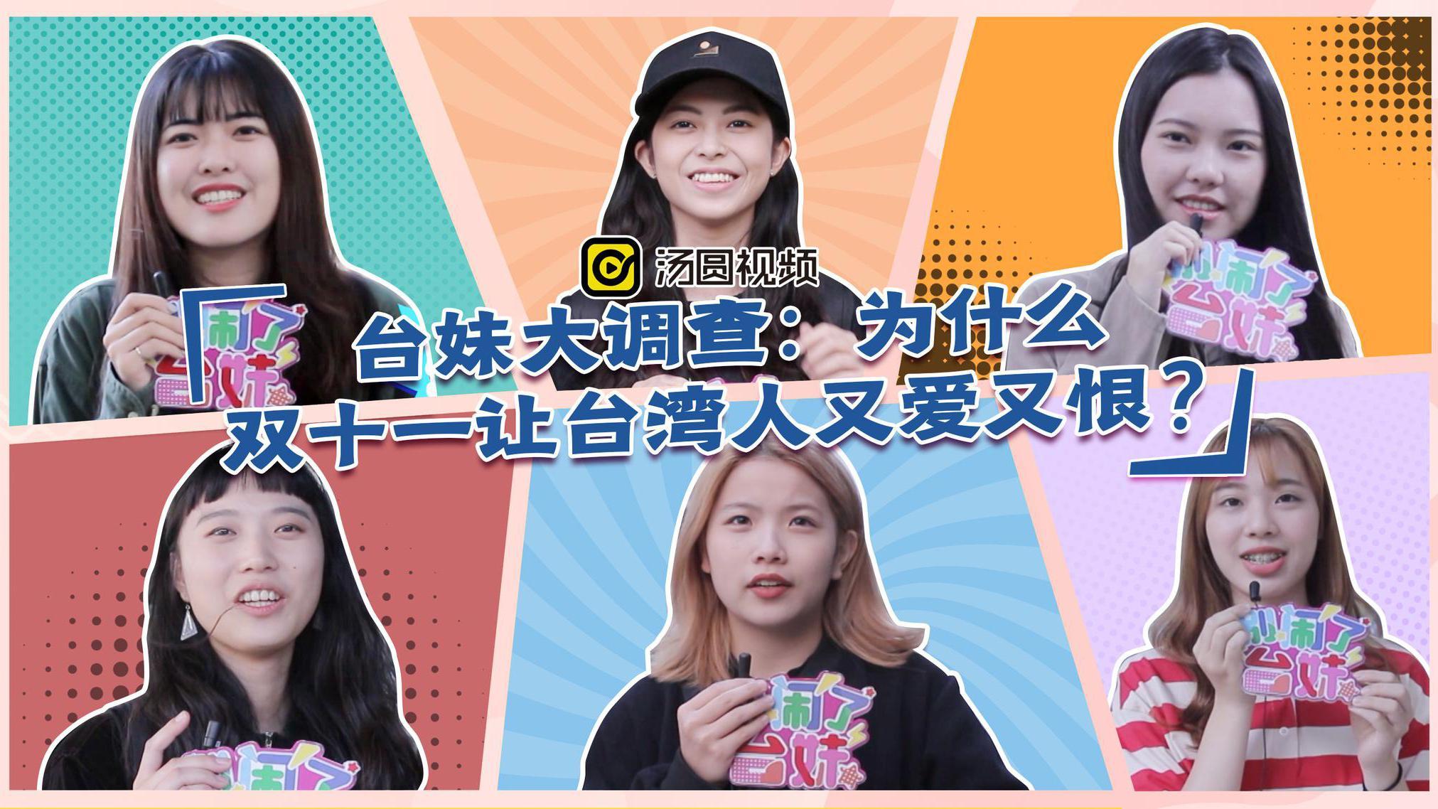 台湾人吐槽大会:为什么淘宝双十一让台湾人又爱又恨