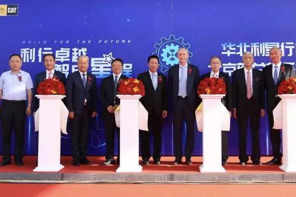 新征程 华北利星行机械北京新总部开业!