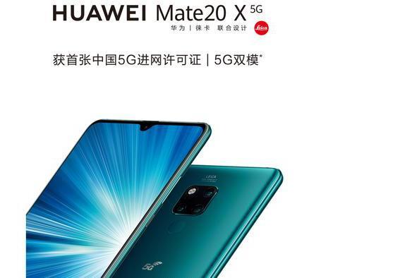 直降2千元的华为Mate 20 X (5G)和小米Redmi K30 5G比,你选?