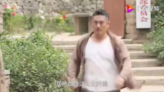 影视:农村父亲得知儿子的女友假怀孕,瞬间怒了,追着儿子满村打
