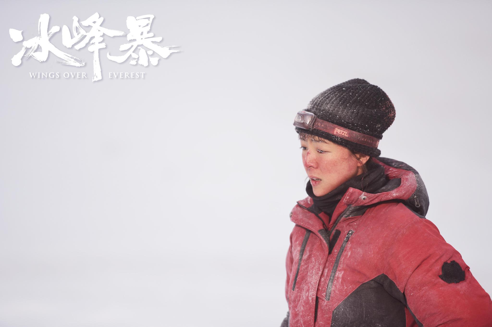 张静初首次冒险题材电影《冰峰暴》即将上映  素颜高海拔实景拍摄