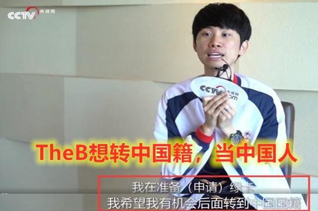 英雄联盟:Doinb上央视采访直言,已申请绿卡想入籍中国