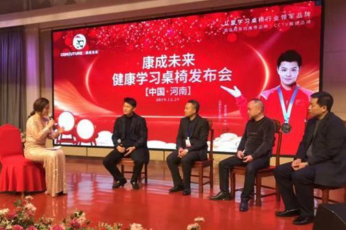 康成未来健康学习桌椅新品发布会在郑州举行