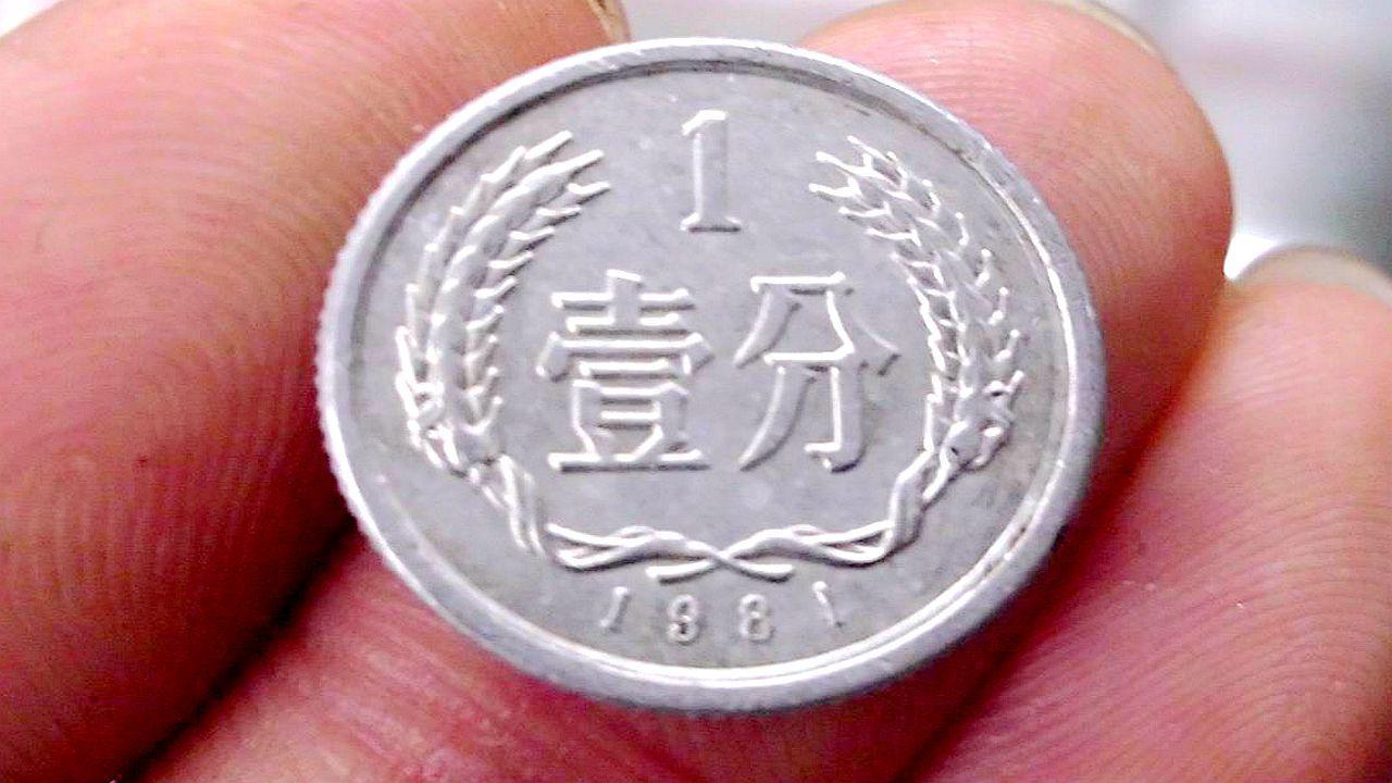 1分硬币中的孤品,一枚能卖12000元,别傻傻的不知!