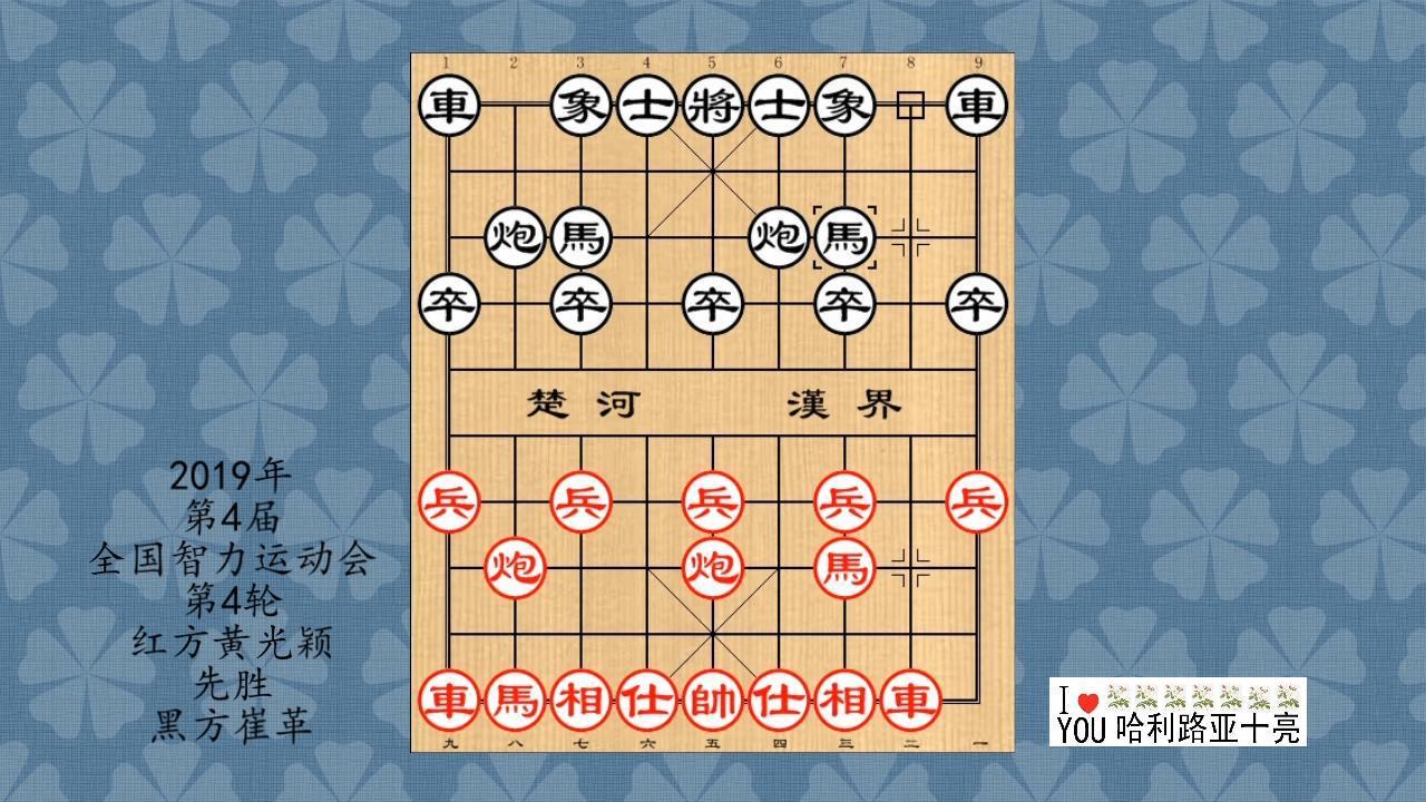 2019年第4届全国智力运动会象棋4轮,黄光颖先胜崔革