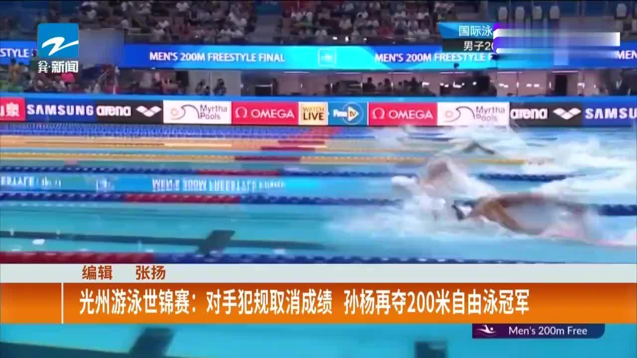 游泳世锦赛对手犯规取消成绩孙杨200米自由泳卫冕