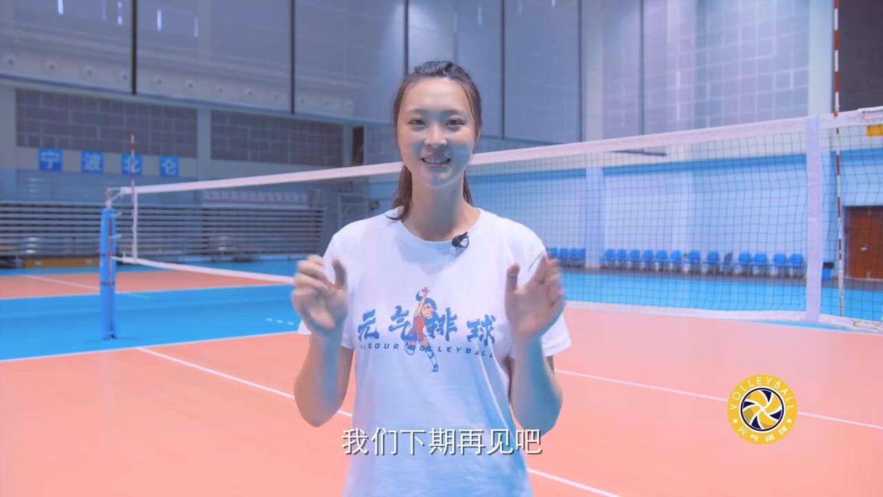 惠若琪!小惠教你打排球!第二课:跳飘球和跳发球