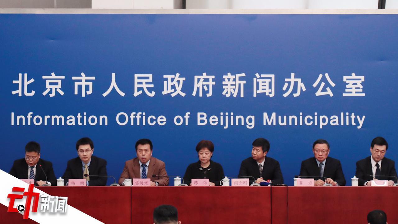 北京启动突发公共卫生事件一级响应 春节拜年这4句口诀牢记!