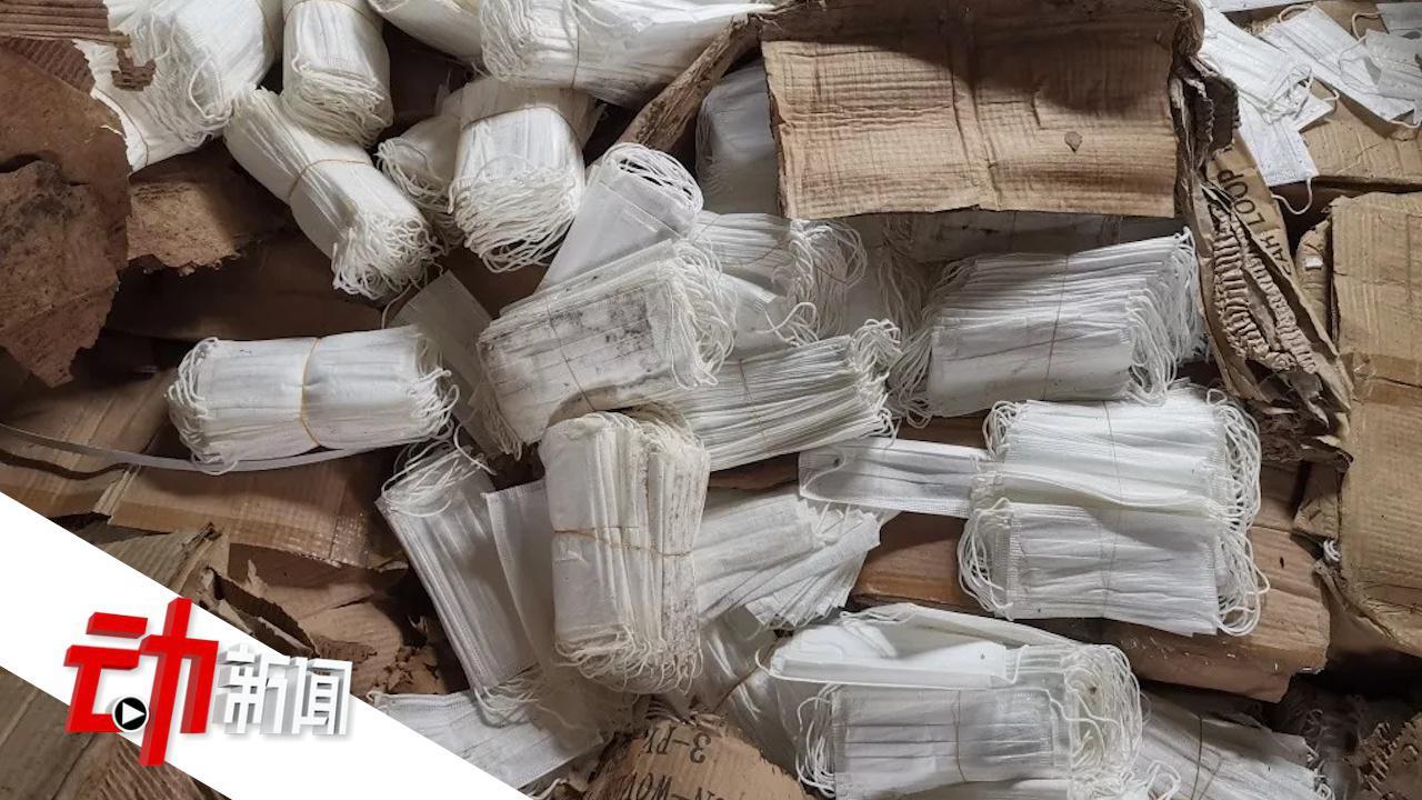 浙江一男子翻新库存11年口罩被捕已卖30余万只