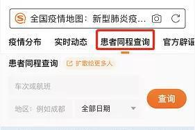 """搜狗上线""""患者同程查询""""功能,网友:简直比查高考成绩还紧张"""