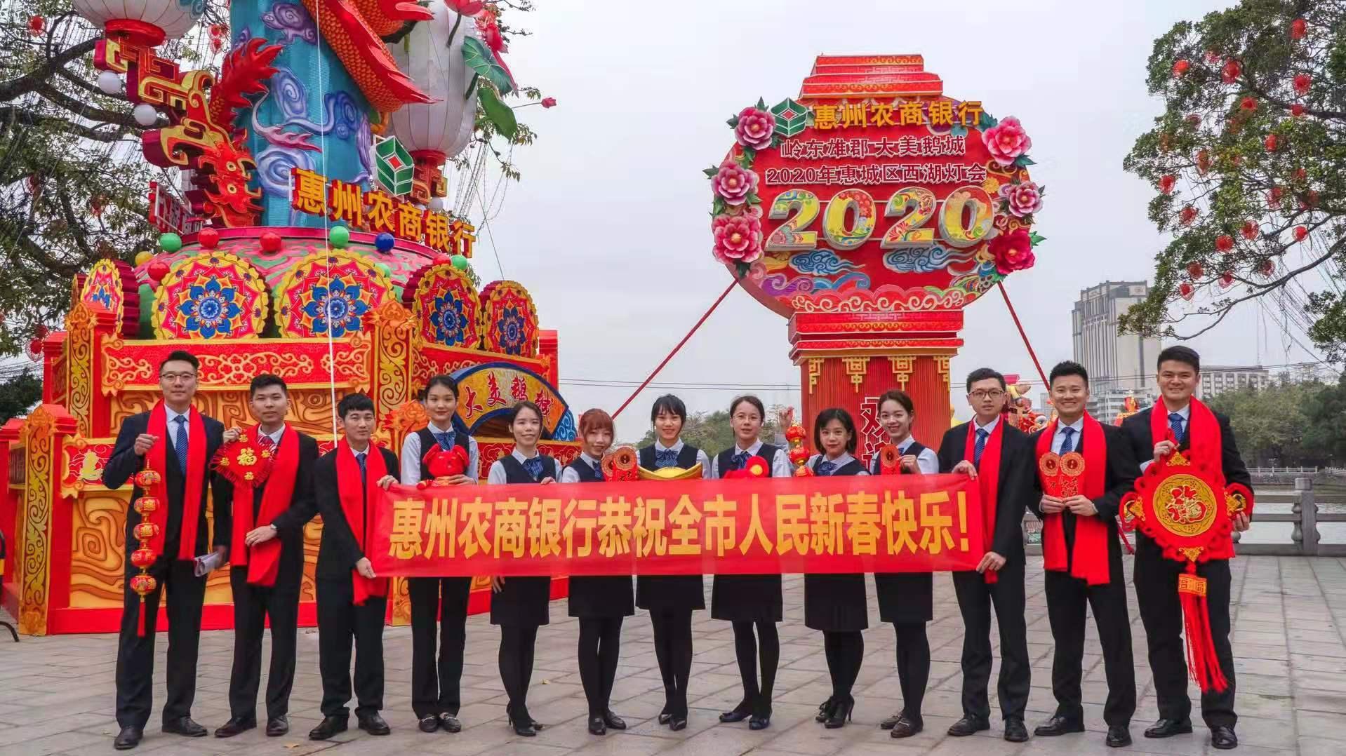 惠州农商银行恭祝全市人民鼠年快乐!