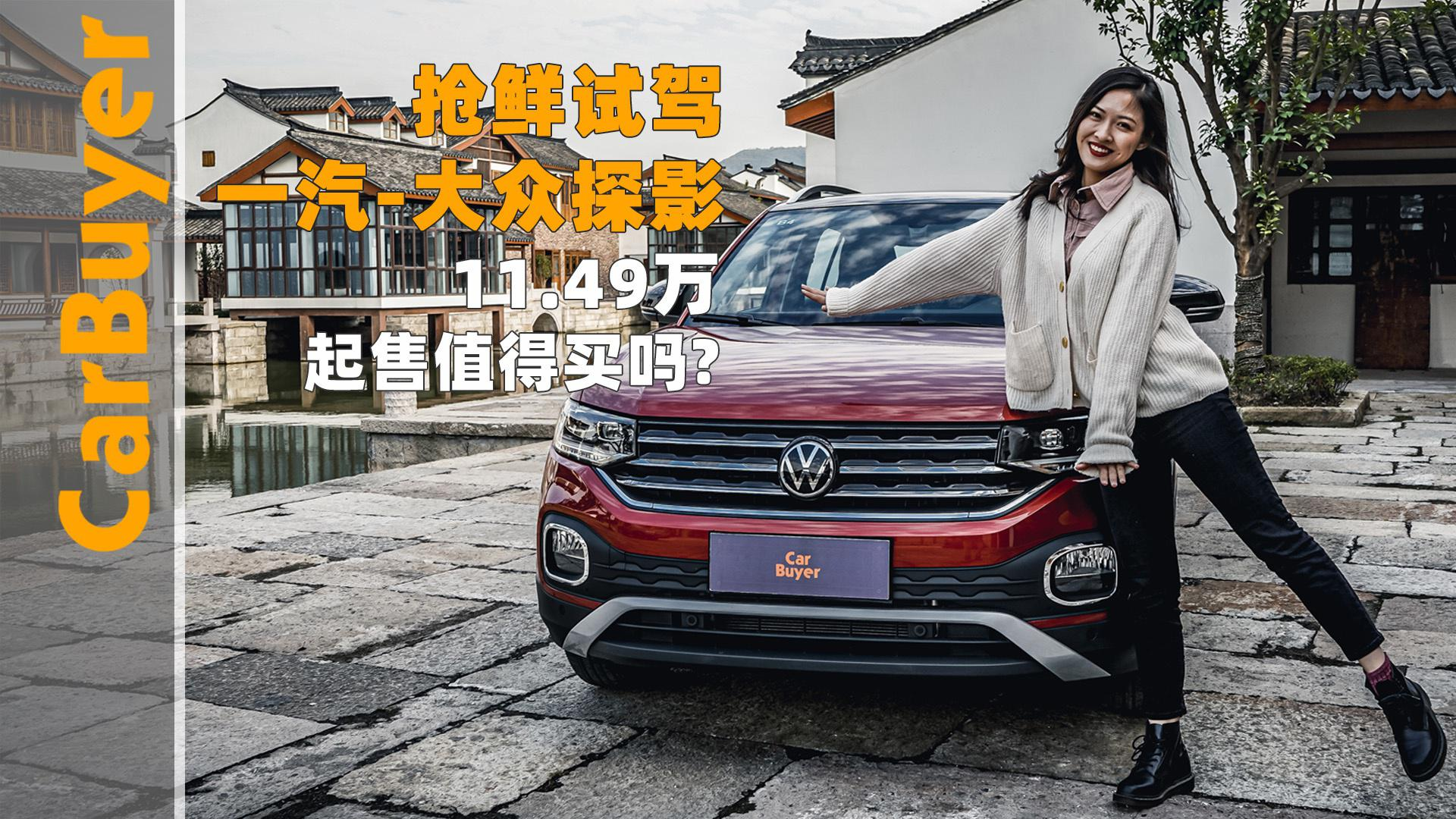 抢鲜试驾一汽-大众探影,11.49万起售值得买吗?