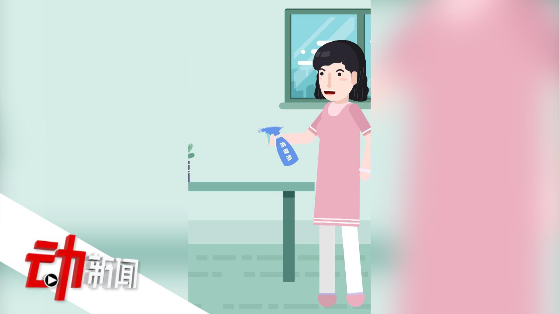 出门穿的衣服需要消毒吗 预防新冠肺炎居家消毒剂怎么用?