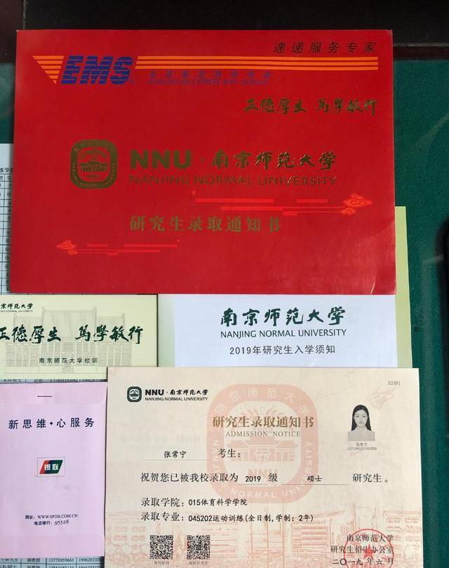 恭喜!中国女排又一奥运冠军功臣被录取为硕士研究生