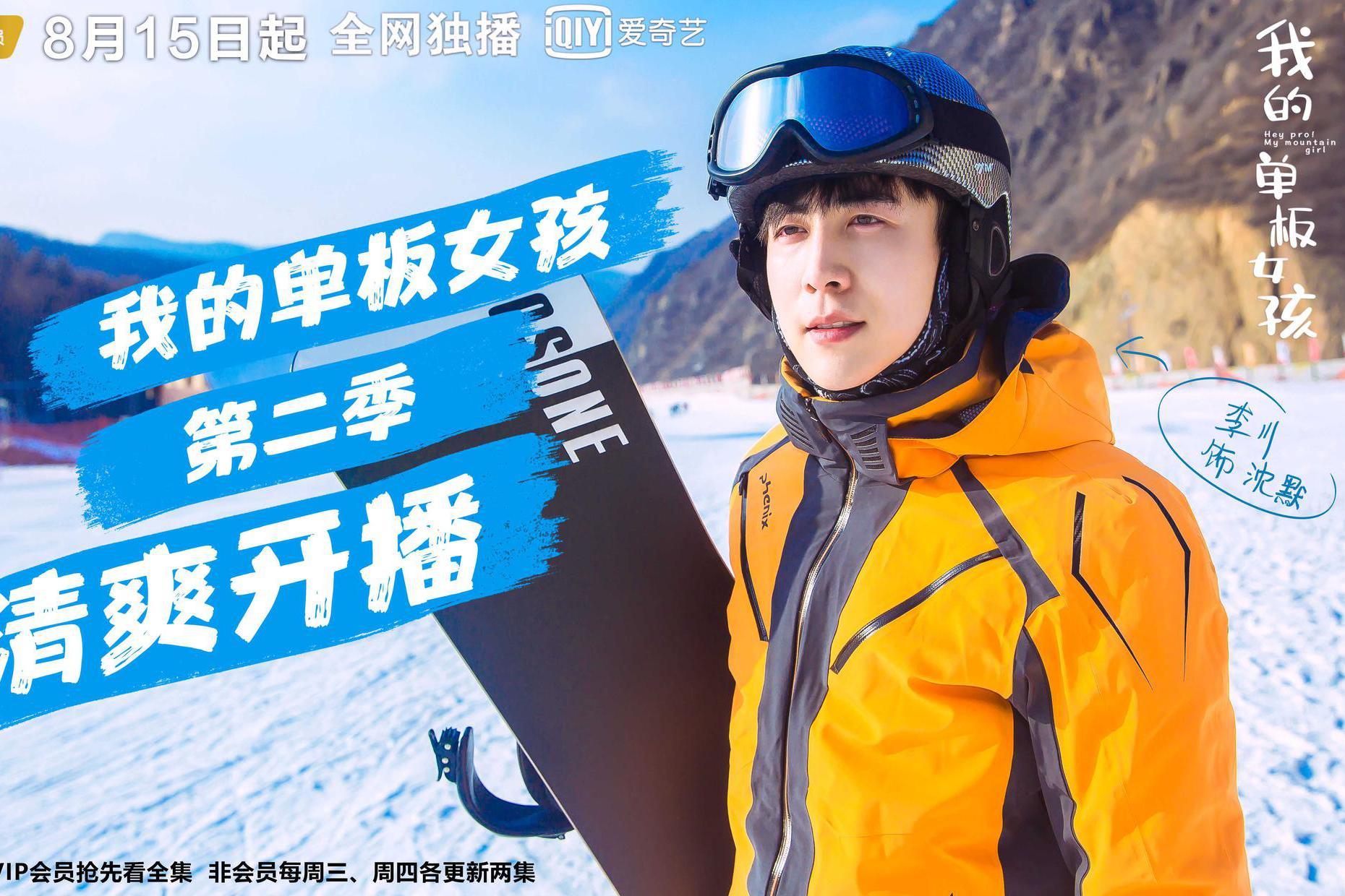 """《我的单板女孩》第二季甜蜜上线 李川上演""""996式恋爱""""职场法则"""