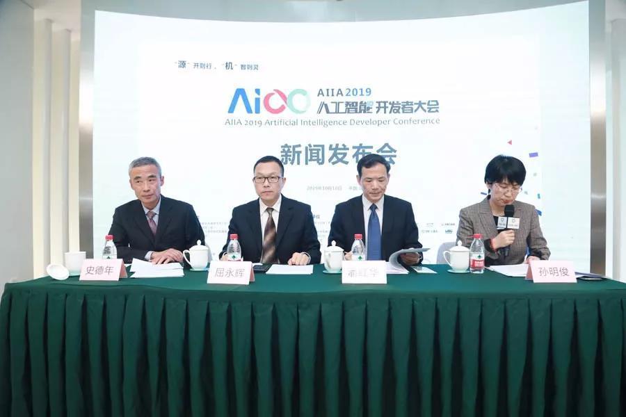 人工智能产业盛宴:2019 AIIA开发者大会即将揭幕