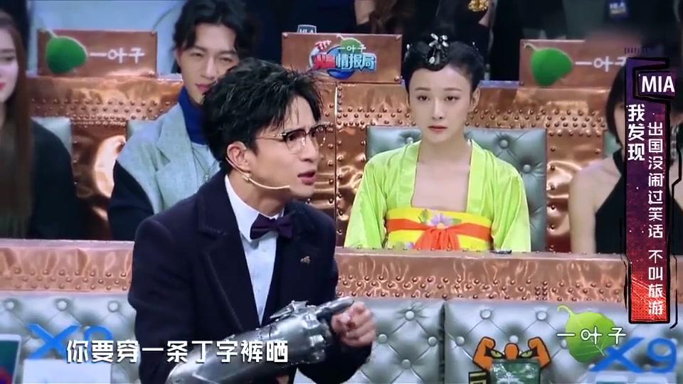 火星情报局:薛之谦回顾太囧之旅,局长的嘴一定开过光。
