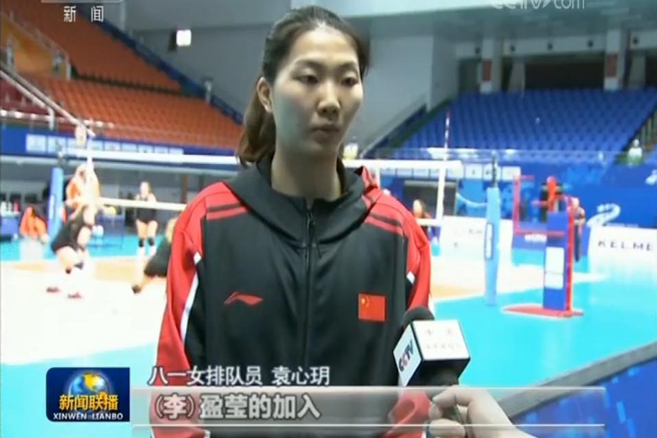 袁心玥《新闻联播》中表扬李盈莹:她的加入,给我们队增加更好火力