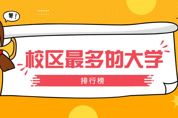 中国大学校区数量排行榜,最多达12个!