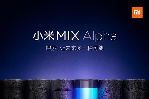 小米正式官宣MIX系列新品名称:小米MIX Alpha