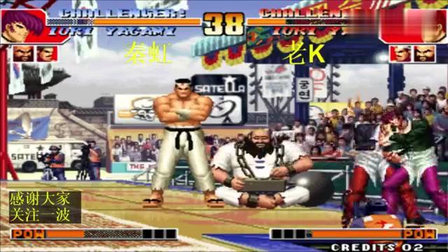 拳皇97:秦虹VS老K,同是八猪门阵容,秦虹先声夺人拿下一局