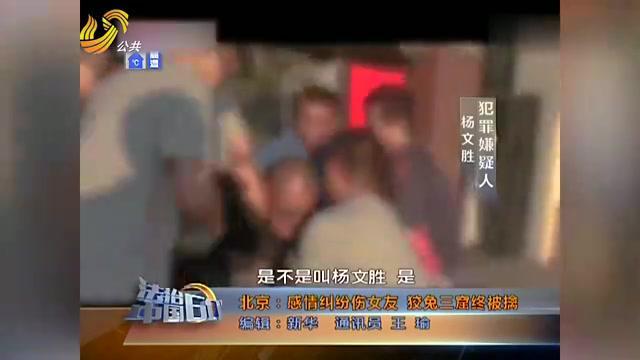 """北京一大汉持刀砍伤女友,跟警方玩""""藏猫猫"""",最终被擒"""