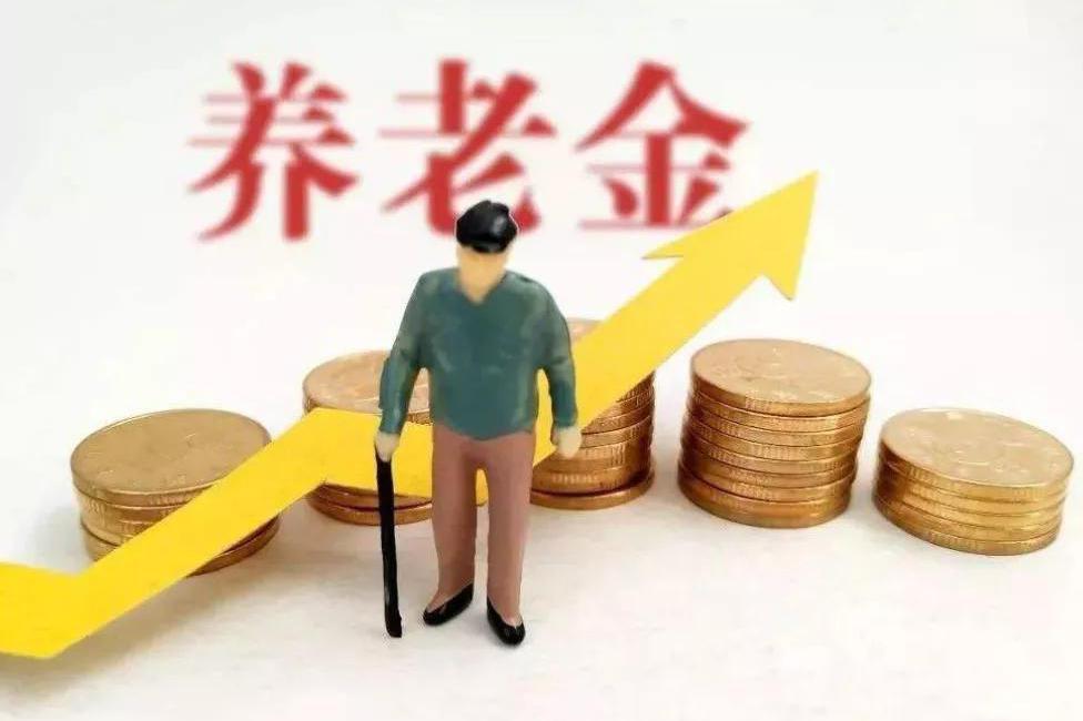 从85年开始工作,退休时能拿多少退休金,够退休后生活吗?