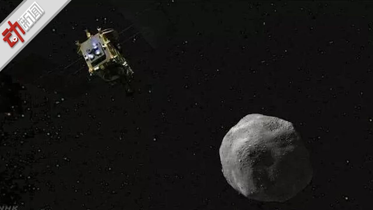 """日本探测器登陆小行星""""龙宫""""动画揭秘""""隼鸟2号""""此行干啥?"""