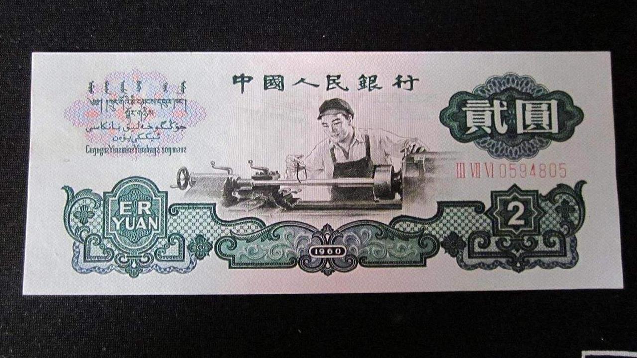 这样的2元钱纸币,一张已经涨了1400倍,你家还能找到吗?