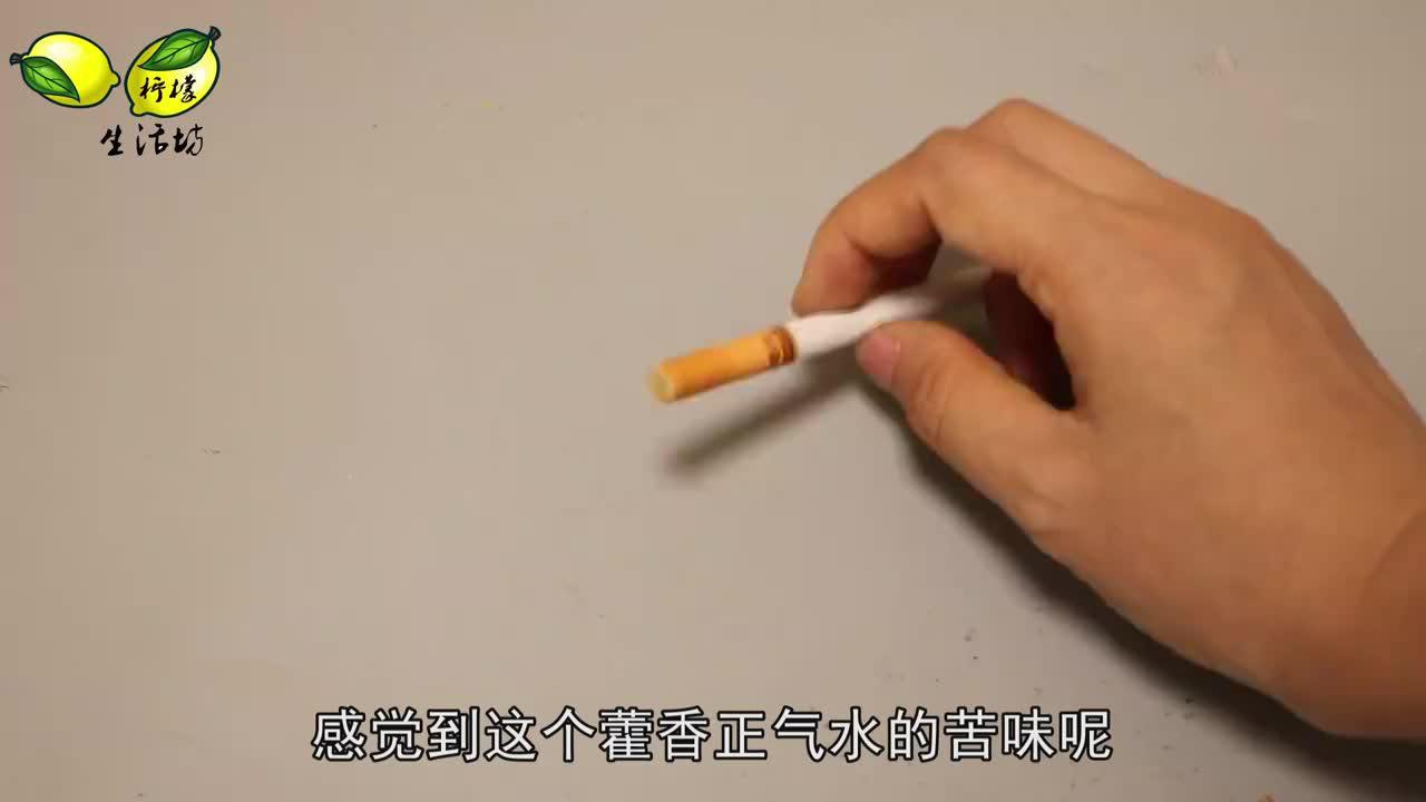 香烟上抹点藿香正气水解决了烟民朋友的困扰学会太棒了