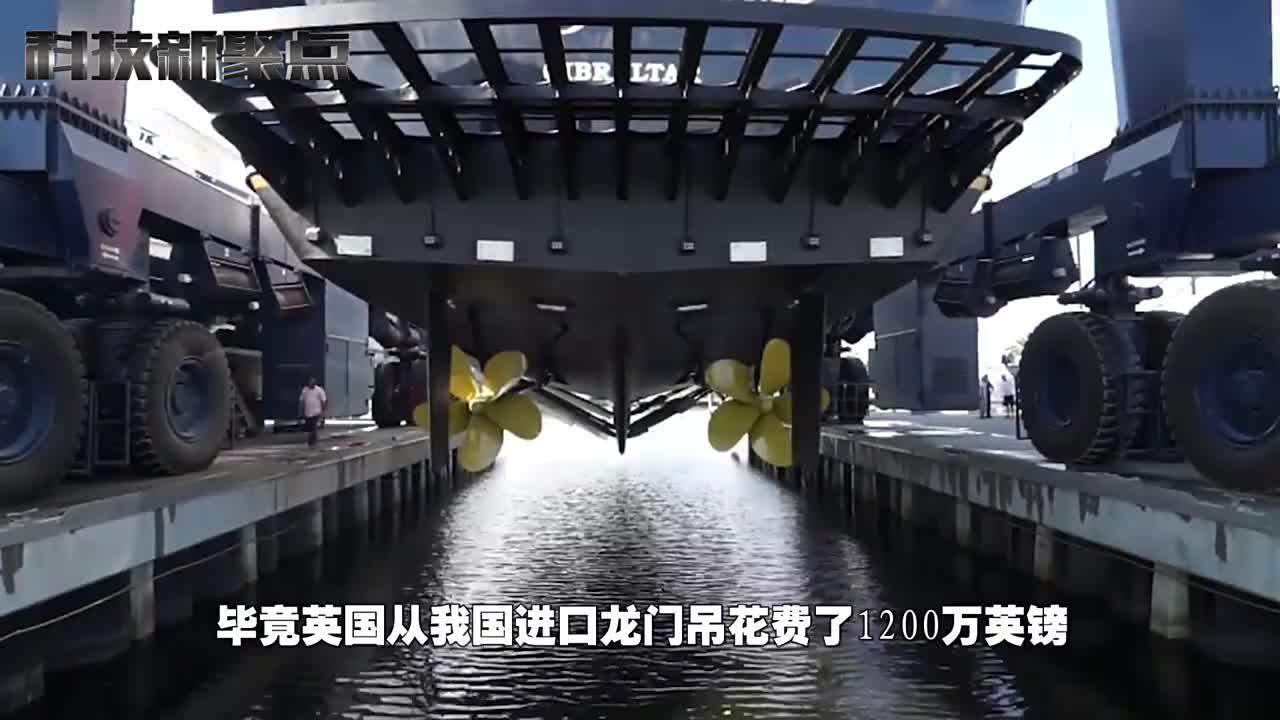 英国怎么了从中国买的巨兽竟被航母船厂用来花式筹钱