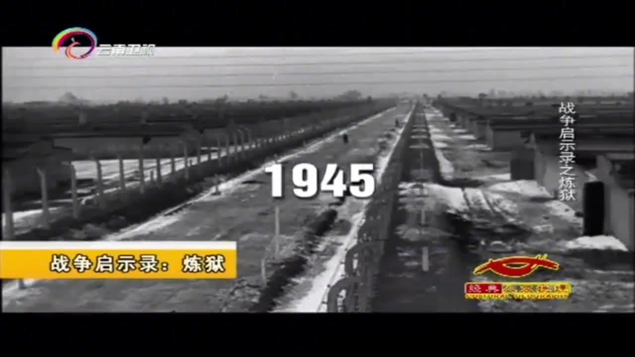 1945年苏军解放奥斯维辛,偌大的集中营里只找到几百名幸存者
