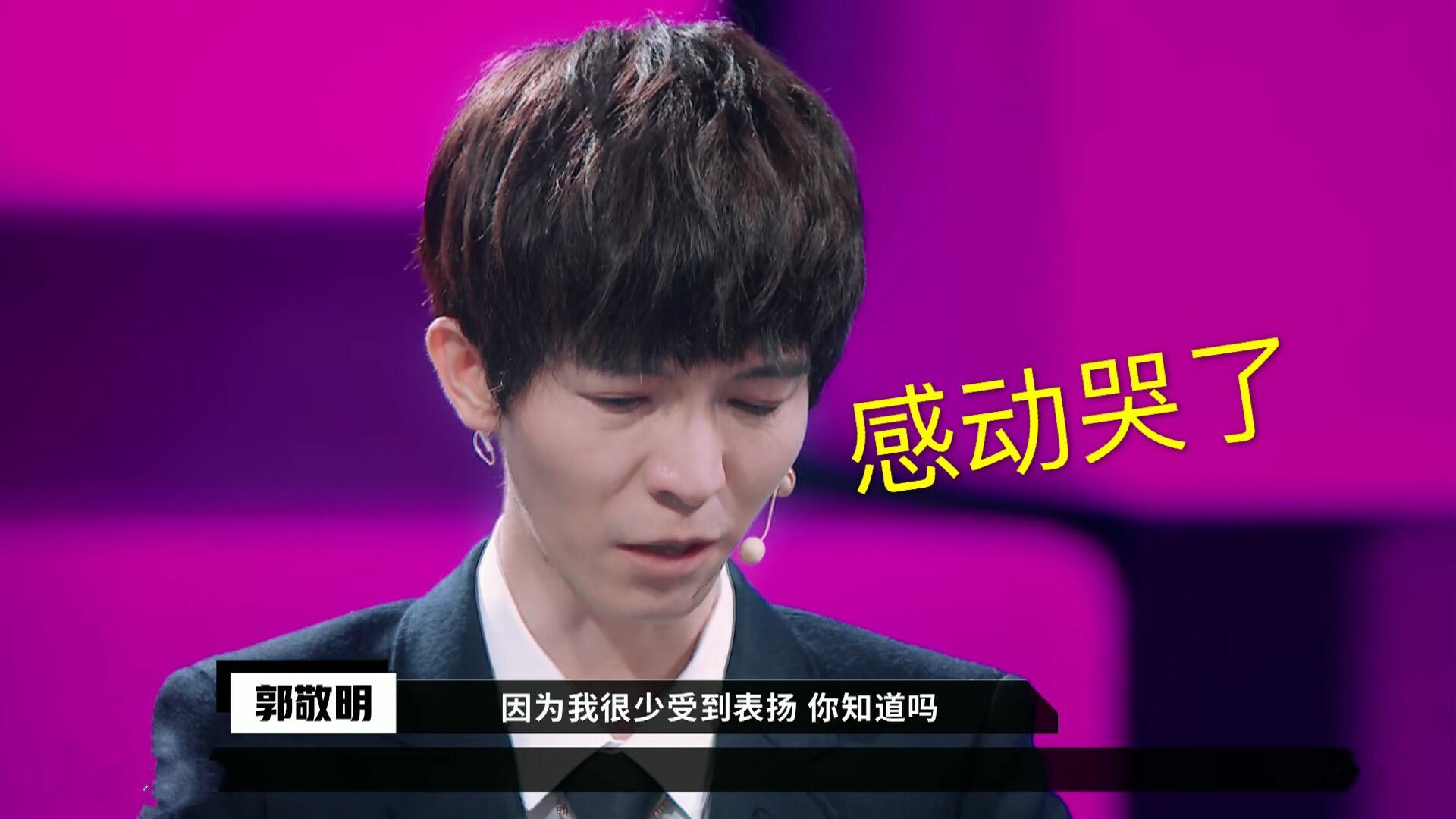 《演员请就位》郭敬明被叫那个谁!听陈凯歌点评当场落泪,不容易