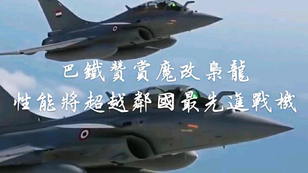 巴铁赞赏魔改枭龙性能惊人提升,性能远超邻国最强战机!