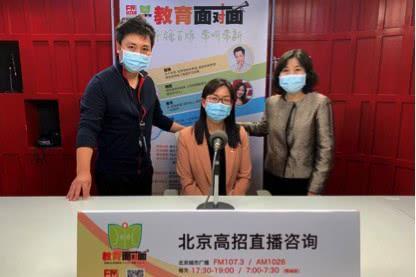 """北京新高考统测模拟考试3月3日举行,改为""""居家考试""""!"""