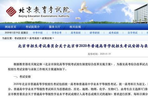 北京市2020年普通高校招生考试安排与录取工作方案的通知