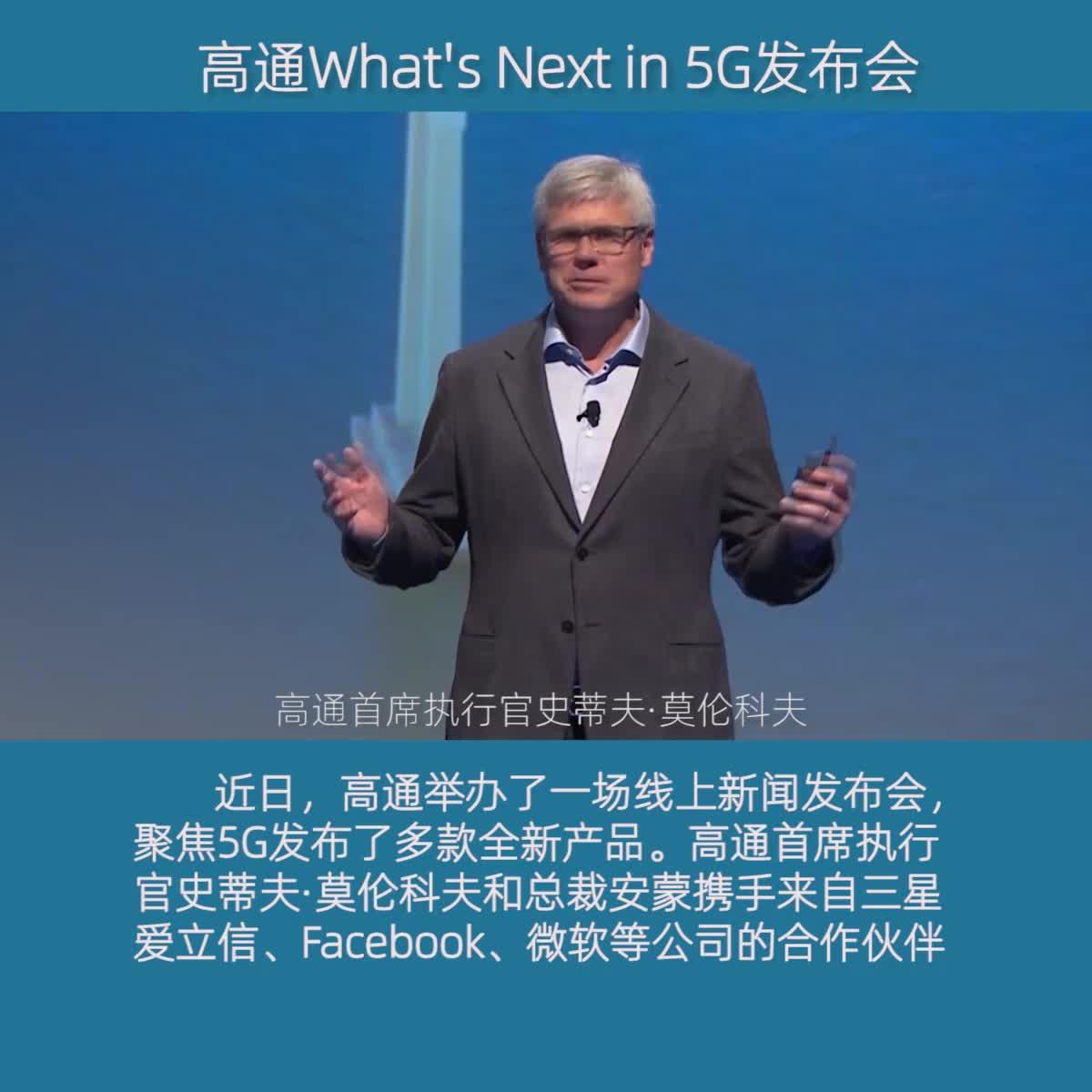 环球发布速览带你看高通5G新品发布会